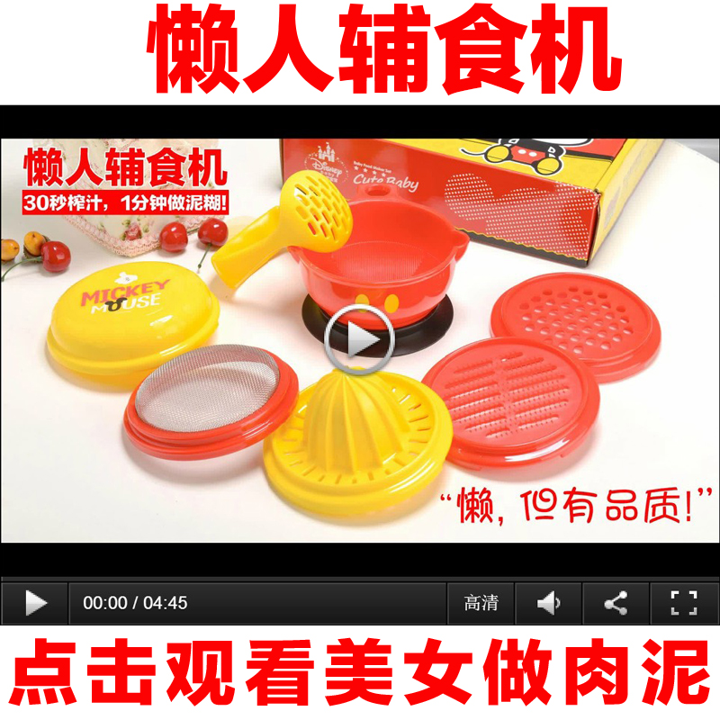 Disney set manually complementary food grinder baby food puree baby lazy machine tool grinding bowl food supplement