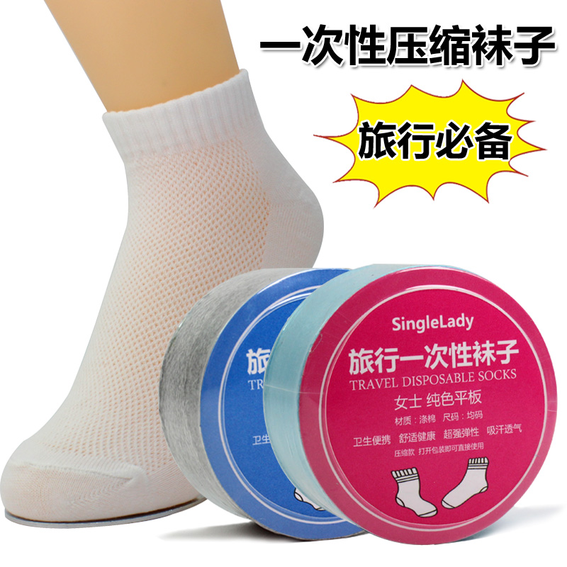 Disposable socks outdoor sports socks for men and women travel travel portable compression socks socks socks breathable mesh