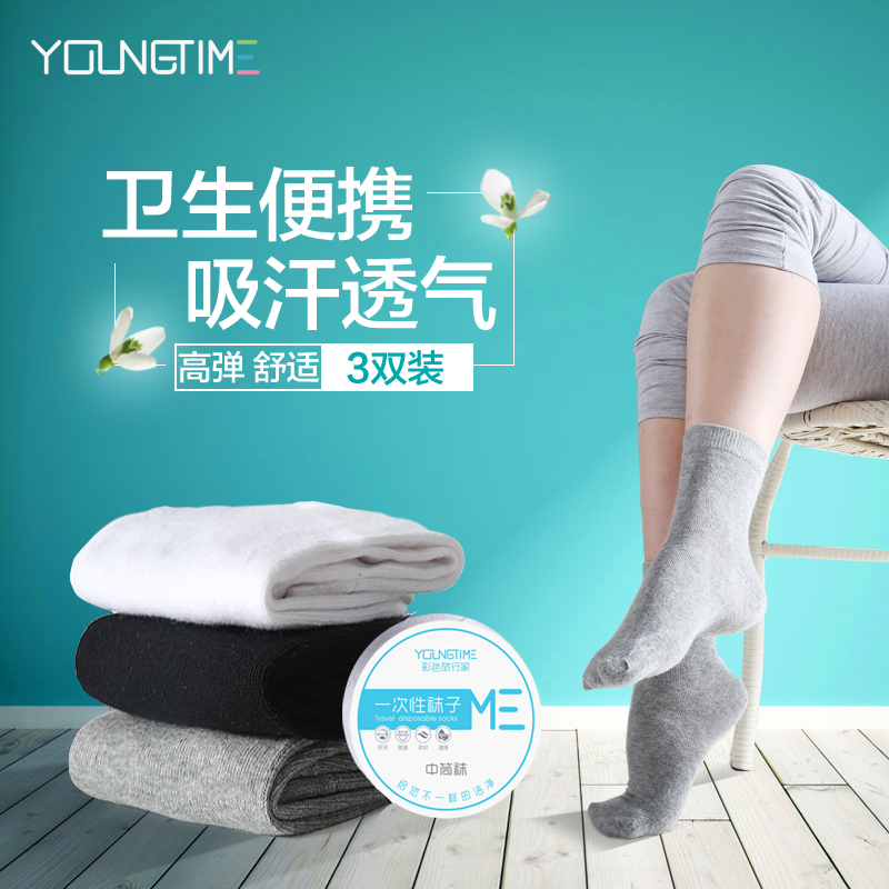 Disposable socks socks thin section of men and women travel outdoor travel disposable socks compression stockings sweat breathable sports socks