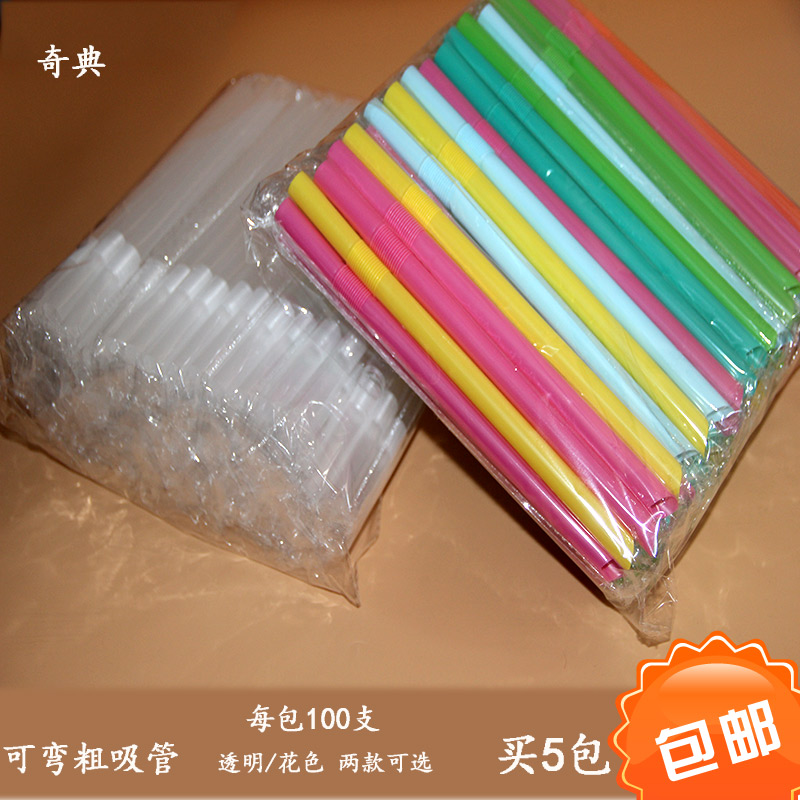 Disposable tea straw straw 21cm thick can be curved transparent color coconut porridge big straw individually wrapped pearl milk tea