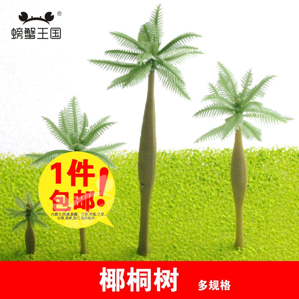 Diy manual model building sand table model material model tree scene sketch landscape palm palm tung