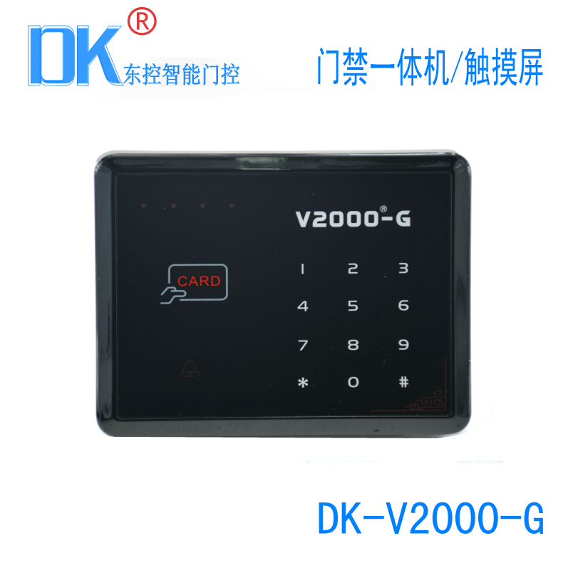 Dk/east controlled brand touch touch access one machine id access control host access 、 ic card swipe card reader