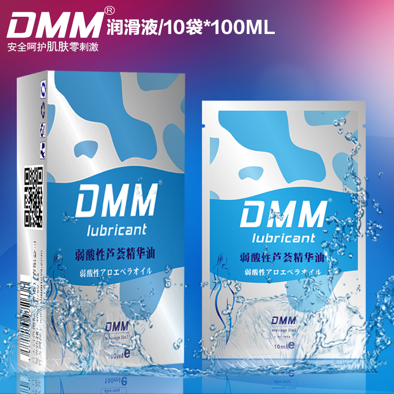 Dmm body lubricant lubricating fluid lubricant human male sexual excitement female orgasm masturbation