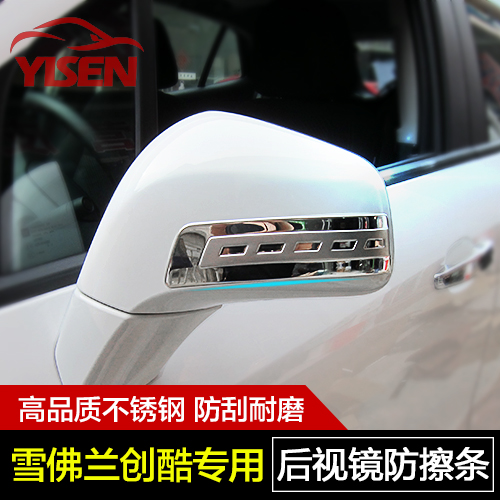 Do keangkela chevrolet chong chong cool cool rearview mirror rearview mirror scuff highlight bar down the car mirror cover refit special