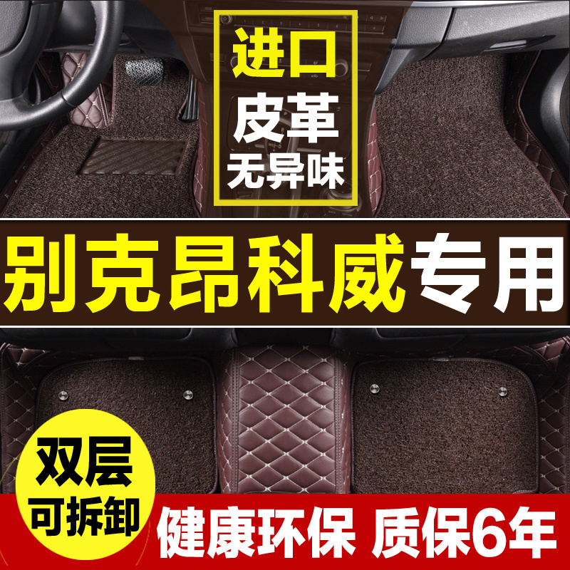 Do keangkewei ang kewei dedicated wholly surrounded by wire loop mats car mats new upscale leather waterproof double tasteless