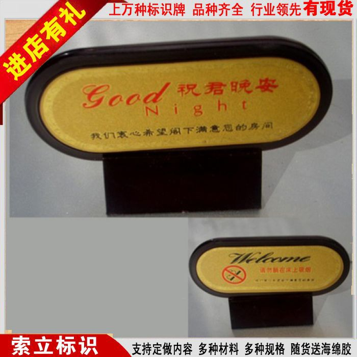 Do not smoke in bed hotel bedside cards taiwan card table card prompt card hotel special bedside card zhu king goodnight cards