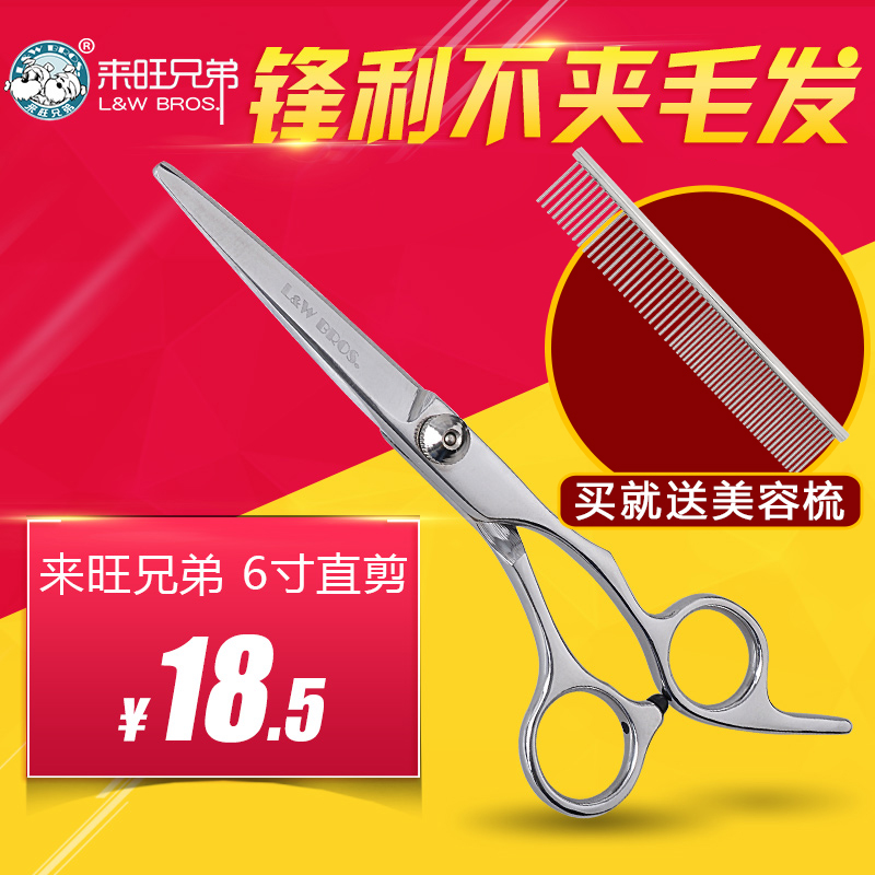 Dog grooming scissors dog shearing scissors scissors scissors straight cut dog hair repair tool goldens 6 inch
