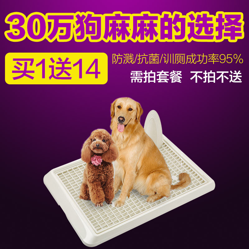 Dog music suitable dog toilet tablet large dogs small dogs teddy golden retriever dog supplies dog will urinal pots shipping