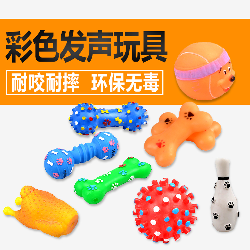 Dog toys teeth bite resistant rubber pet toys sound toy ball teddy golden retriever puppy dog training dog training supplies