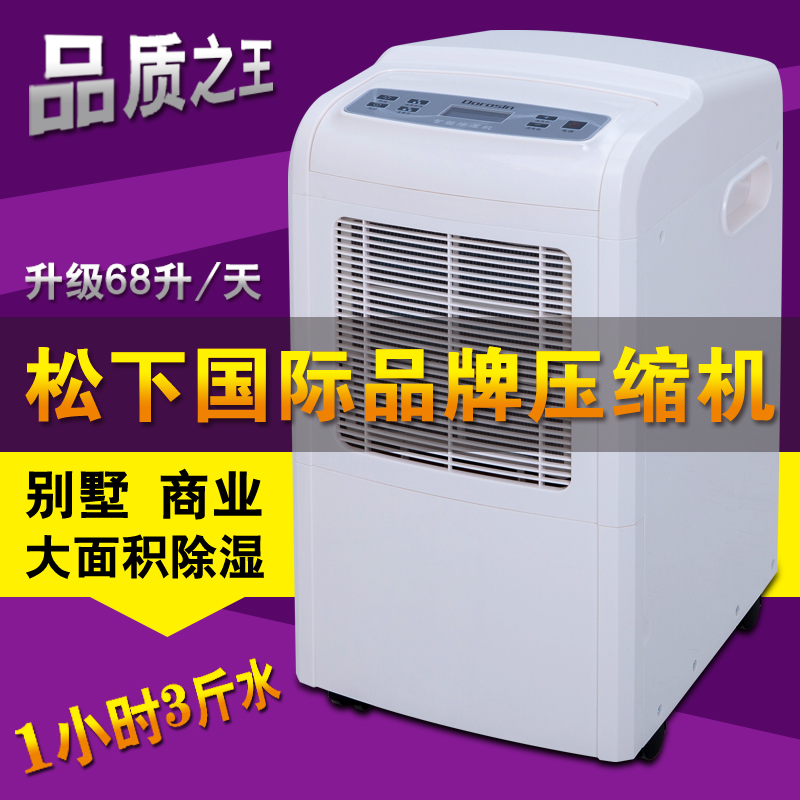 Dole letter dr-680 new dehumidifier dehumidifiers household mute dryers purifying don't villa basement dehumidifier