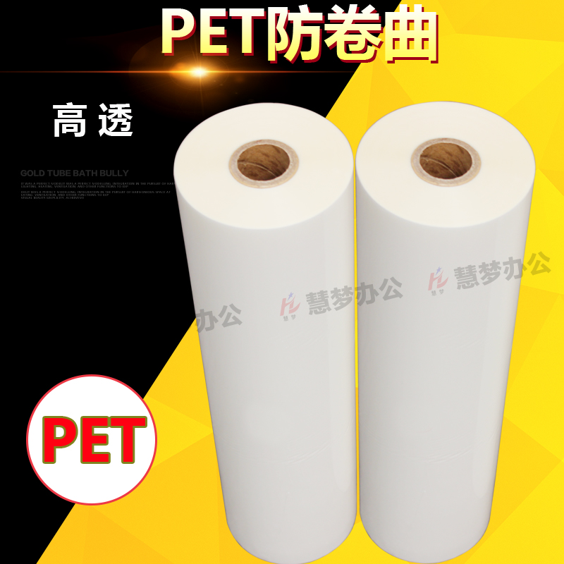 Domestic sided pet anti roll film laminating film laminating film is not bent bright film 32 cm film of high transparent anti curling