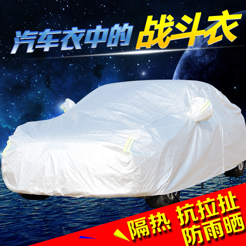 Dongfeng citroen c2 c5 c4l new sega elysee new sewing car cover car cover sun rain insulation