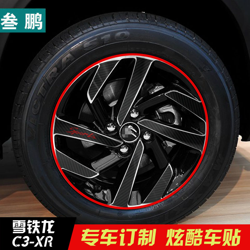 Dongfeng citroen c3-xr c3-xr dedicated wheel hub stickers affixed c3-x r stickers modified carbon fiber wheels stickers
