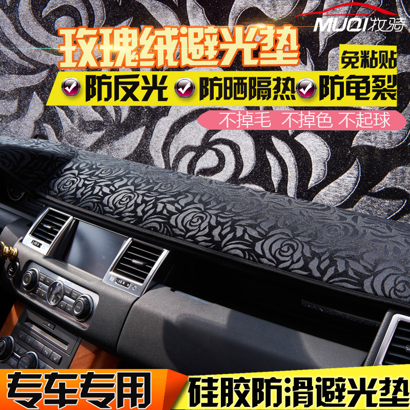 Dongfeng fengshen ax7 a30 a60 s30 h30 l60 ax3 modifications in the control dashboard mat dark sunscreen