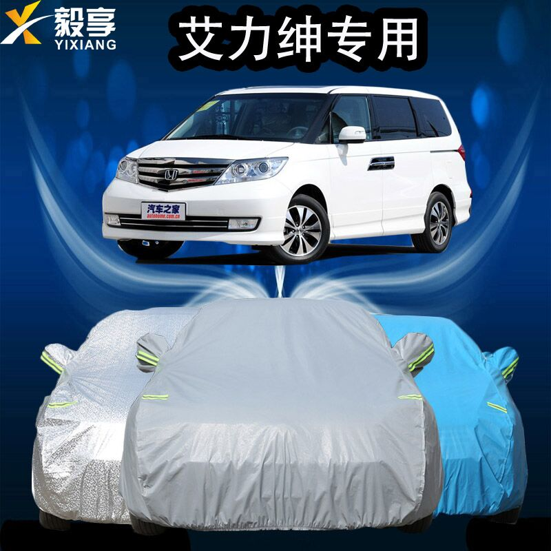 Dongfeng honda eric gentry dedicated sewing car hood lint thickening rain and sun across the warm dust proof car coat