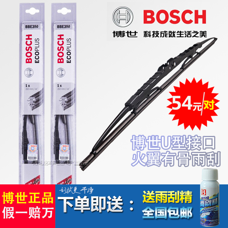 Dongfeng peugeot 206/207/307/406 wiper blade wiper fire wing bone bosch wiper genuine bone 2
