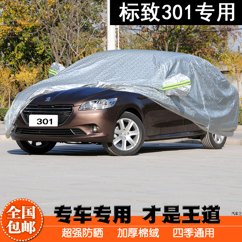 Dongfeng peugeot 301 special car hood lint thick sewing sun rain 301 logo visor anti snow car cover