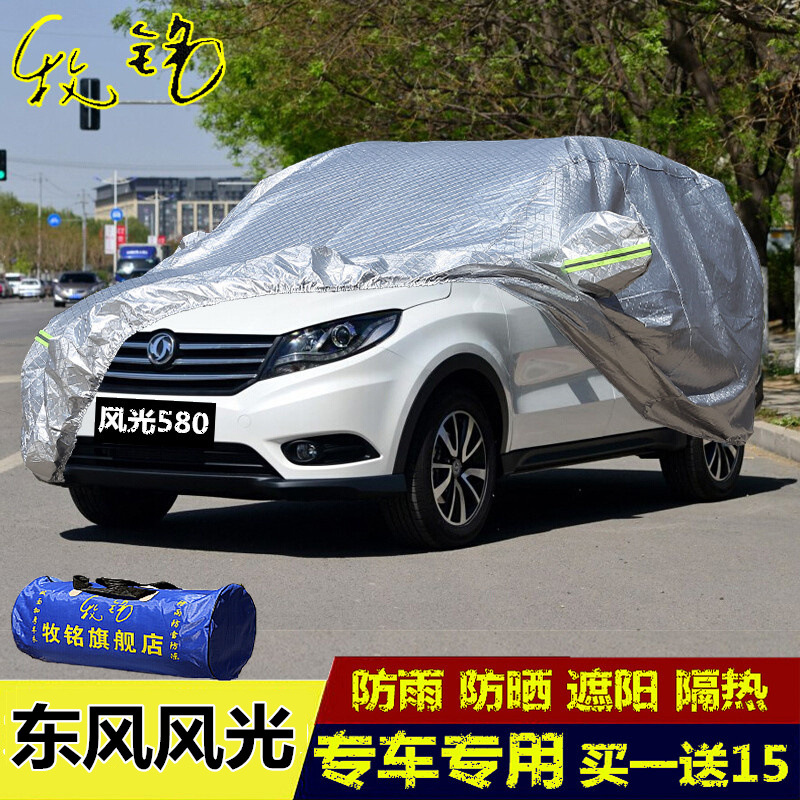 Dongfeng scenery 580 suv370 330 sewing car hood suv sun rain dedicated the new 360 7 car seat cover