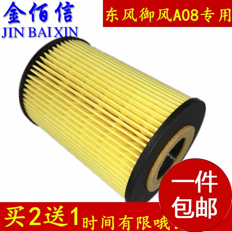 Dongfeng yufeng a08 oil filter oil filter oil grid air conditioning air filter air filter air filter