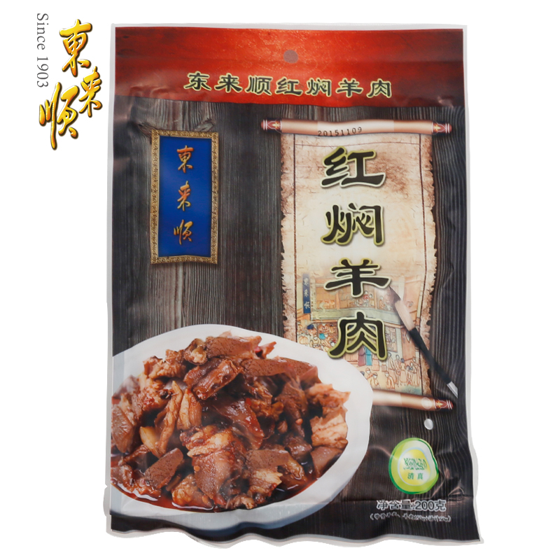 Donglaishun braised lamb 200g 2 bags of instant cooked halal food
