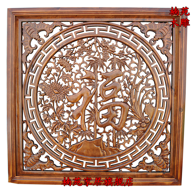 Dongyang wood carving camphor wood pendant chinese background wall hanging panel archaized square pendant word blessing carved window