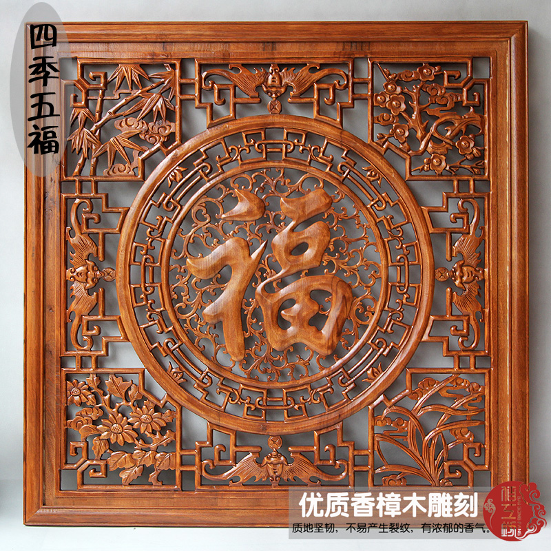 Dongyang wood carving crafts indoor living room entrance backdrop wall hanging decorative square 1 m word blessing