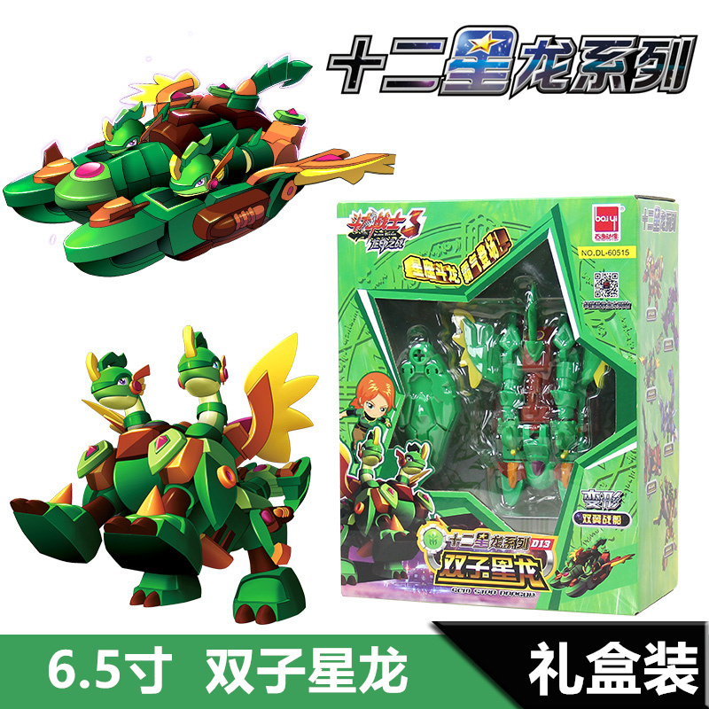 Doo doo dragon warrior 3 dragon battle twelve gemini star dragon star dragon 6.5 inch deformation fit suit children's toys