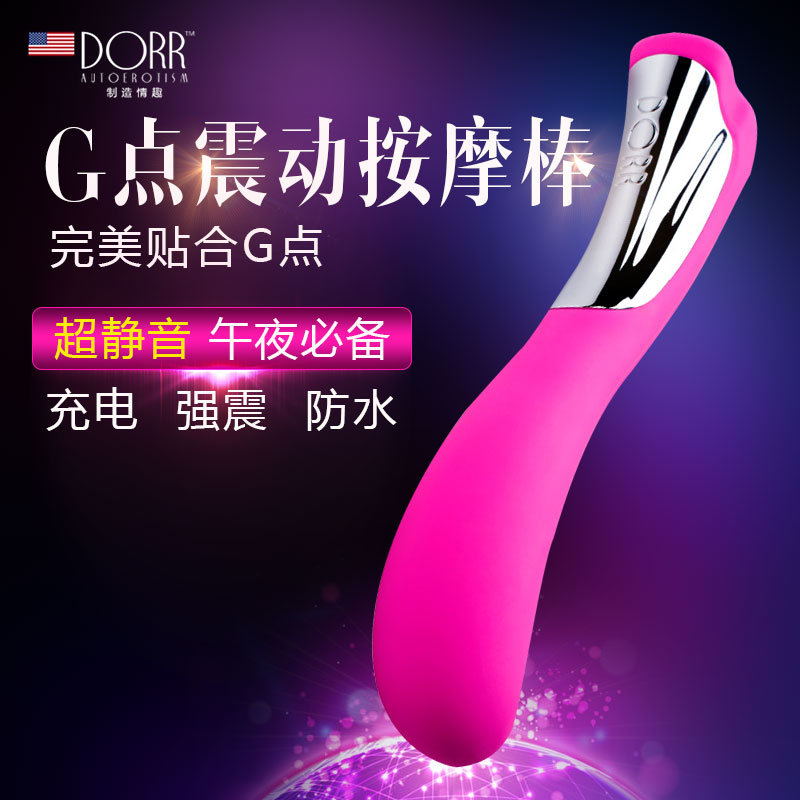 Dorr g spot vibration massage stick silicone magnetic charging female masturbation fun supplies adult love xm