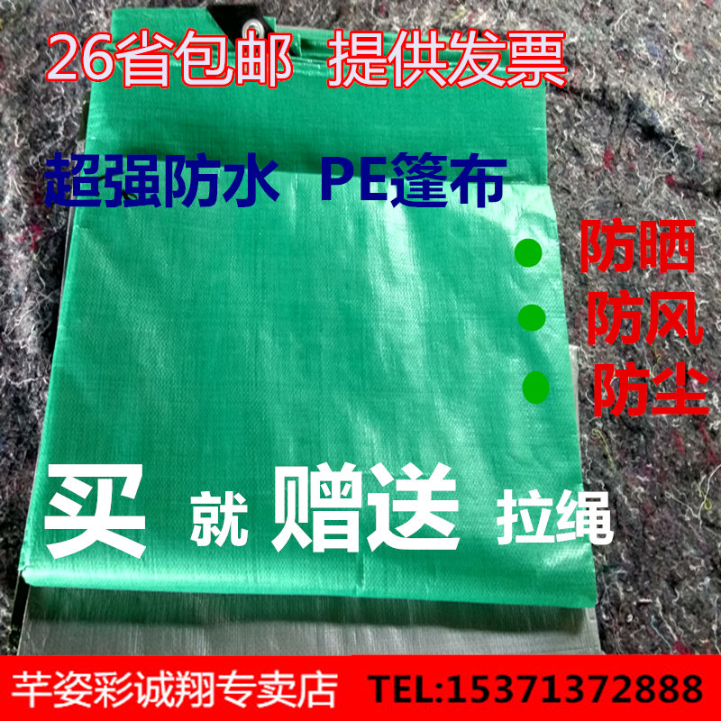 Double green tarpaulin tarpaulin waterproof sunscreen truck tarpaulin canopy positronic silicone tarpaulin three anti thick cloth cover custom made to order