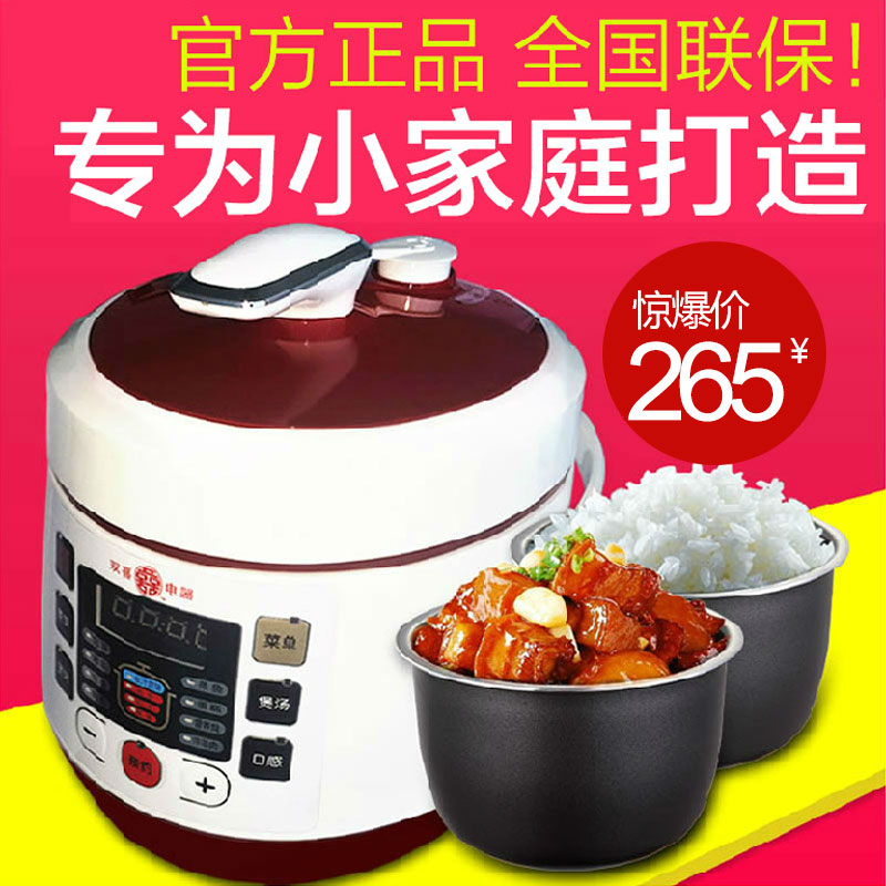 Double happiness/double happiness CYSB2002-A intelligent electric pressure cooker electric pressure cooker 2l mini high pressure rice cooker