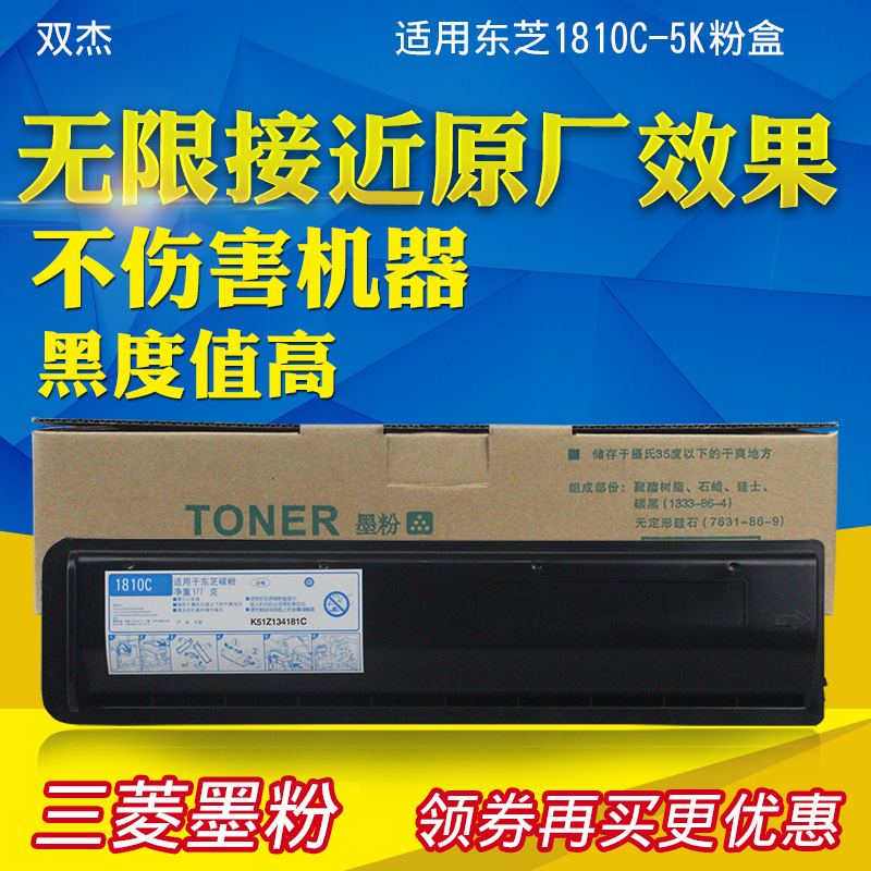 Double jay applicable toshiba t-1810c-5k toner cartridge toner 181 toner cartridge toner cartridges 182 212 211 242