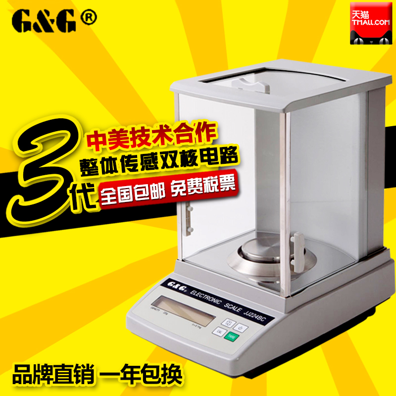 Double jay g millionth electronic analytical balance scales weighing scales precision electronic balance 0.1mg0.001g
