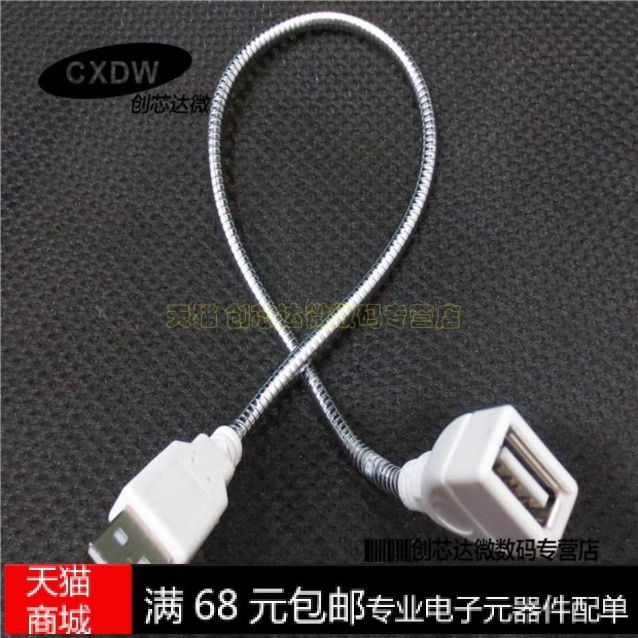 Double shuai | usb power cable extension cable metal hose designed with usb small lights