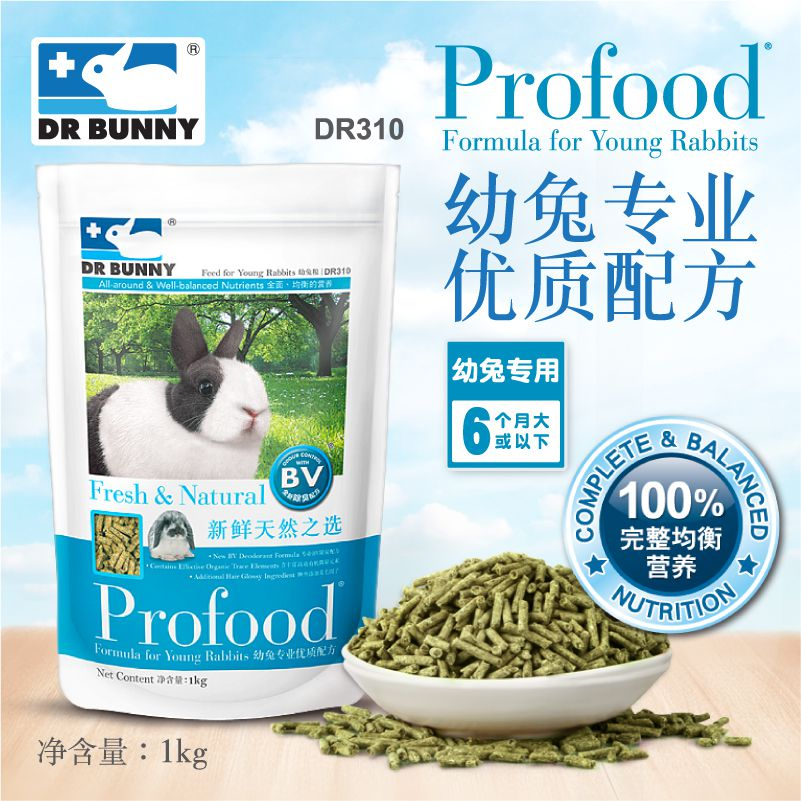 Double the number of free postage rabbit food/dr high protein young rabbits rabbit food grain 1KG prevent coccidiosis especially with bv deodorizes DR310