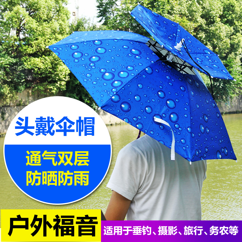 Double windproof umbrella hat wearing umbrella fishing umbrella outdoor umbrella folding umbrella hat fishing hat sun shade