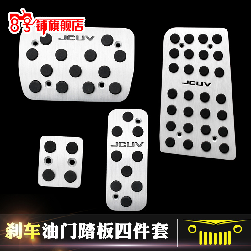 Dougy paragraph 13/14 new cool wei accelerator pedal brake pedals slip rest pedal modification