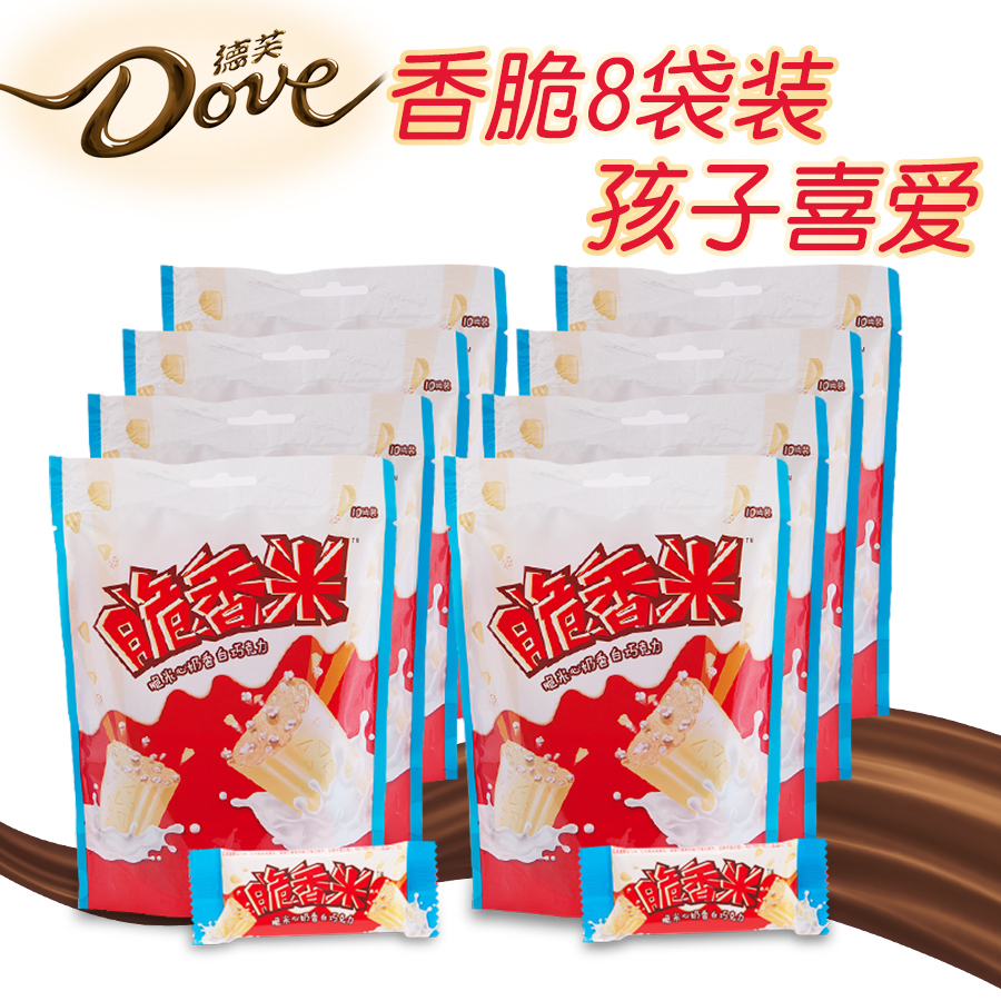 Dove chocolate crispy rice crispy rice 120g * 8 bags of creamy white white chocolate candy wholesale bulk loading bag gift