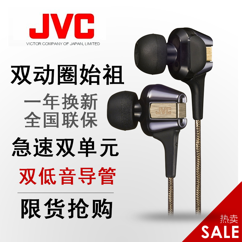 [Down from the interest] jvc/jvc HA-FXT208SE double unit moving coil ear headphones hifi headphones