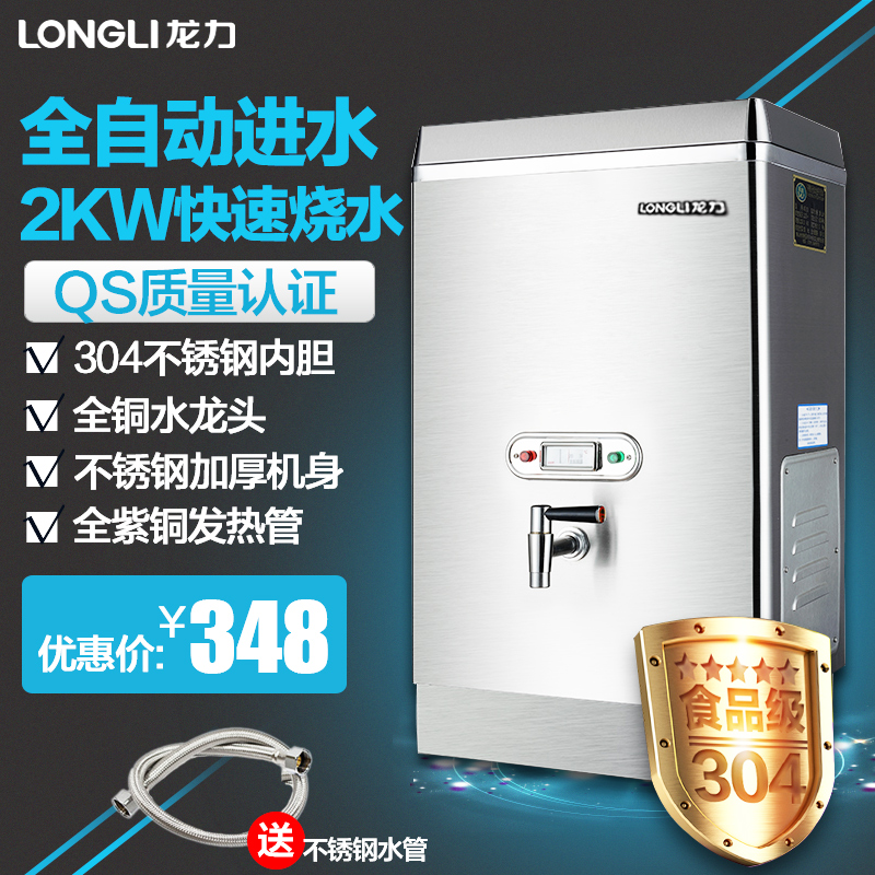 Dragon force automatic water boilers boilers electric hot water bottle hot water bottle water machine tea shop restaurant is boiling water tank 20l commercial