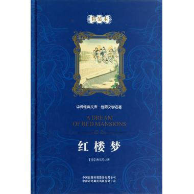 Dream of red mansions (world literature name *) (fine)/chinese translation of the classic library