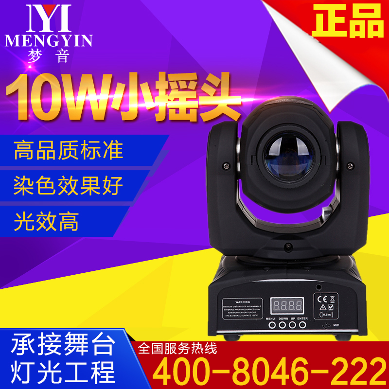 Dream sound led10w full color mini moving head light stage lighting 10 w beam light beam light pattern