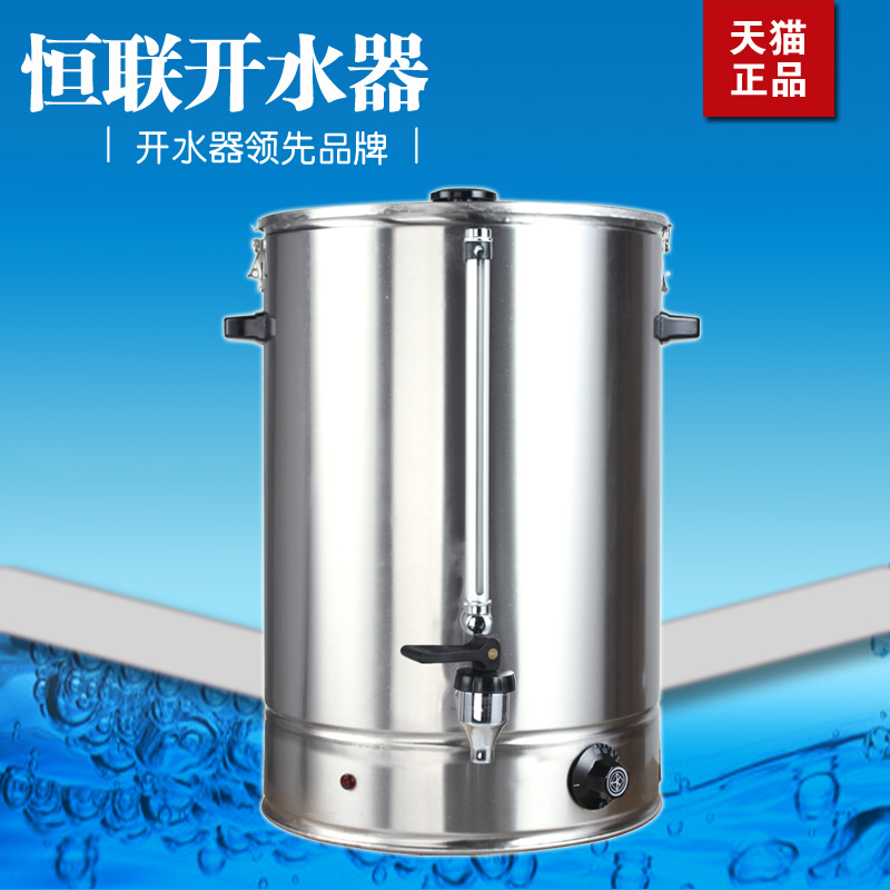 Drums boiling KSY-20 henglian 20l drums drums electric water boiler stainless steel water boiler
