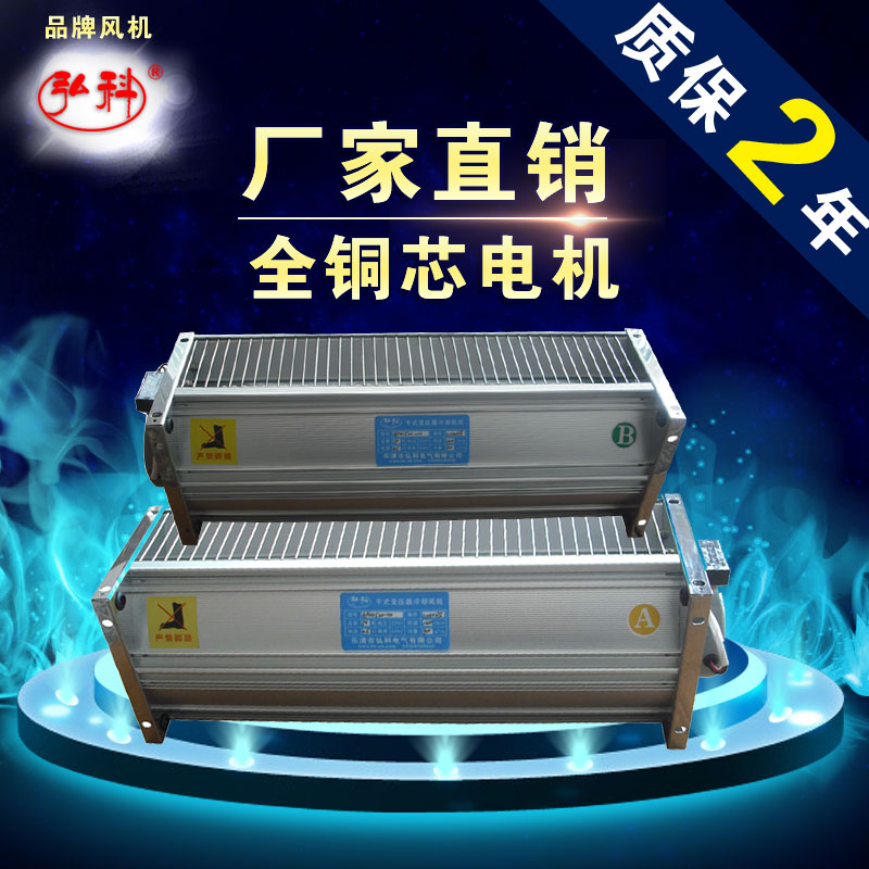 Dry change GFS582-200 dry type transformer cooling fan cross flow fan cooling fan blower philip branch shipping