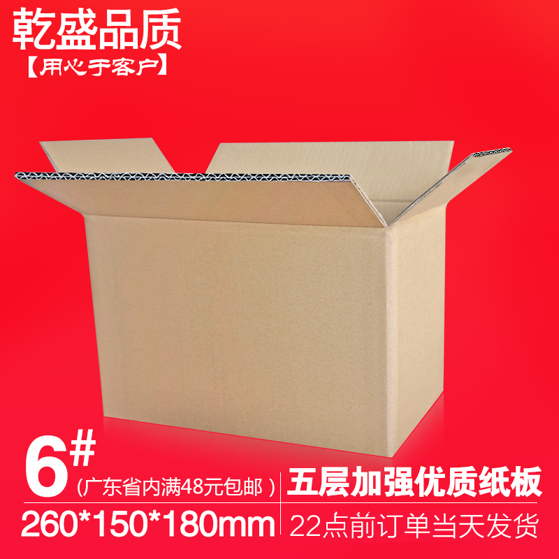 Dry sheng no. 5 layers strengthen 6 cardboard box carton packaging taobao express postal package custom corrugated boxes packing boxes