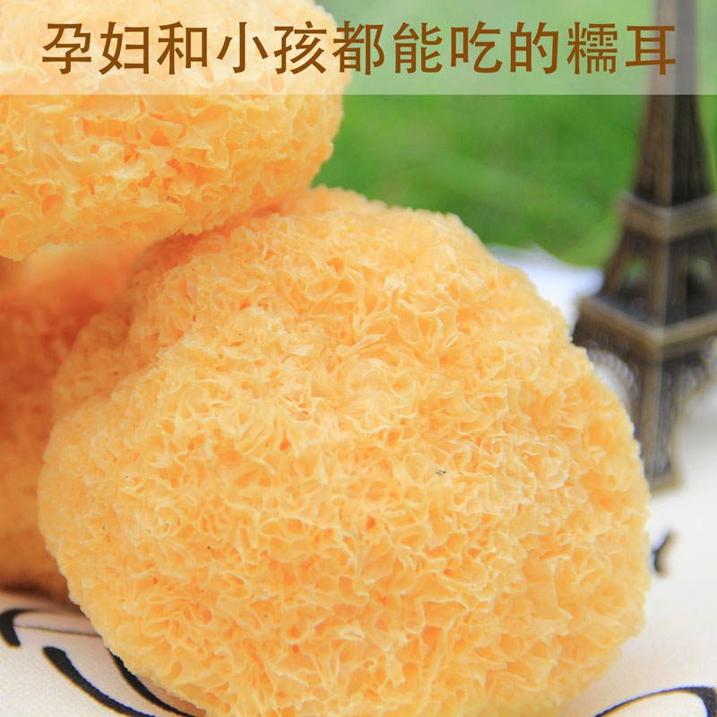 Dry white fungus furuta ugly ear fungus fungus ugly ear waxy ear fungus primaries without smoked 250g 2 pcs Free shipping