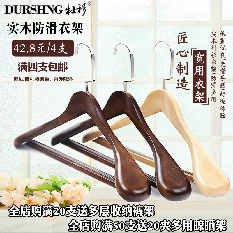 Du shan clothing wooden clothes hanger hanging pants rack wardrobe wooden retro wooden hangers clothing stays home