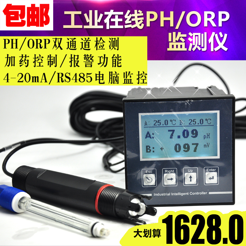 Dual channel online ph acidity ph meter ph controller ph transmitter ph/orp meter Ph/orp probe