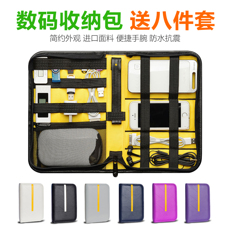 Dwiray digital storage bag hard bag u disk u shield kit multifunction data cable storage box finishing bag