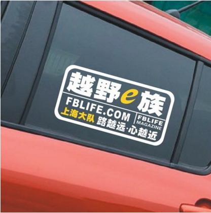 E cross country race sport utility vehicle stickers car stickers shanghai (names can be replaced) suv sport utility vehicle stickers car stickers