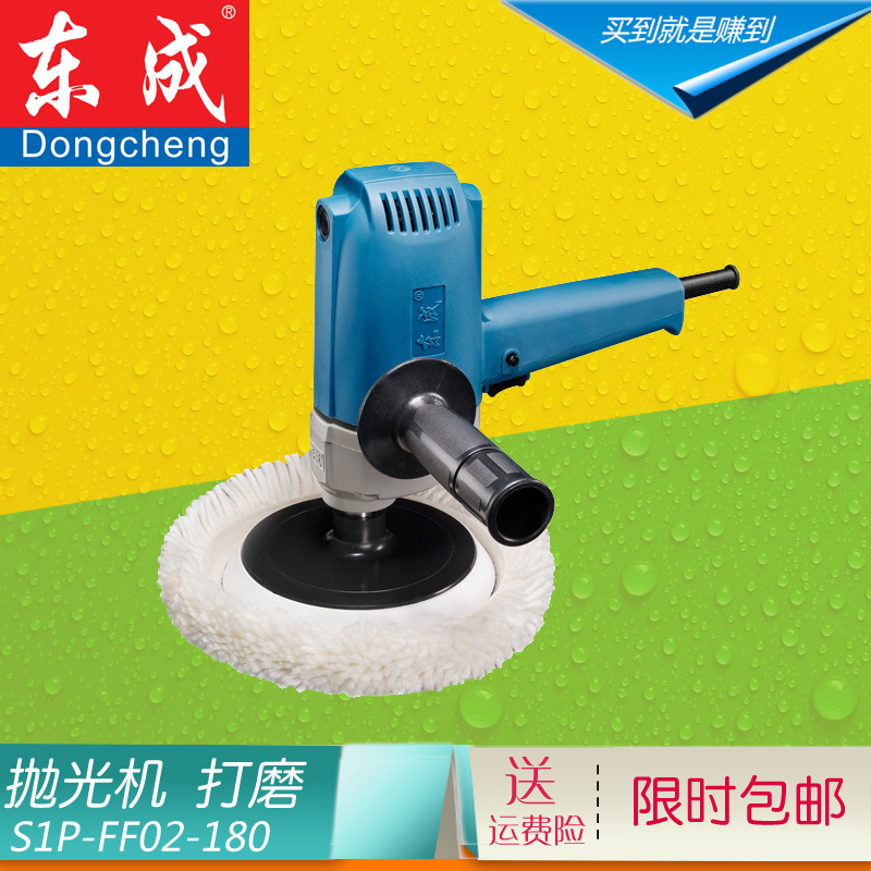East into power tools polishing machine multifunction car waxing machine 180 adjustable speed polishing and waxing tile with plate